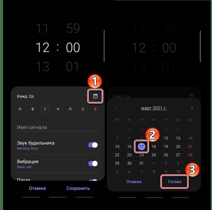 Выбор даты для будильника в часах Samsung