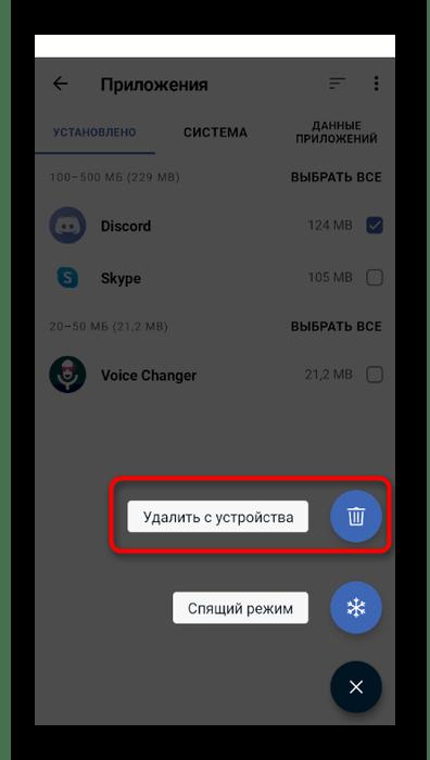 Выбор действия в CCleaner для удаления приложения Discord на мобильном устройстве