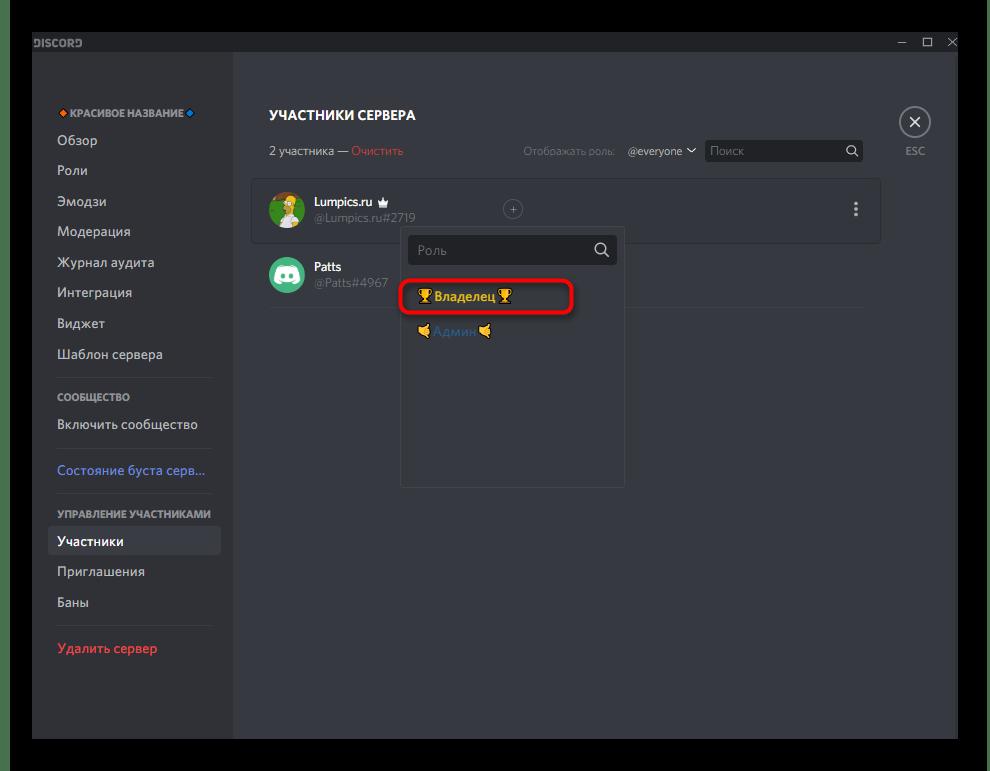 Выбор доступной роли из списка для красивого оформления сервера в Discord