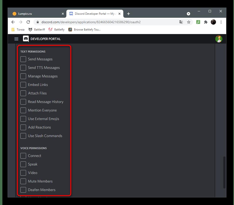 Выбор других разрешений для создания бота в Discord на портале разработчиков