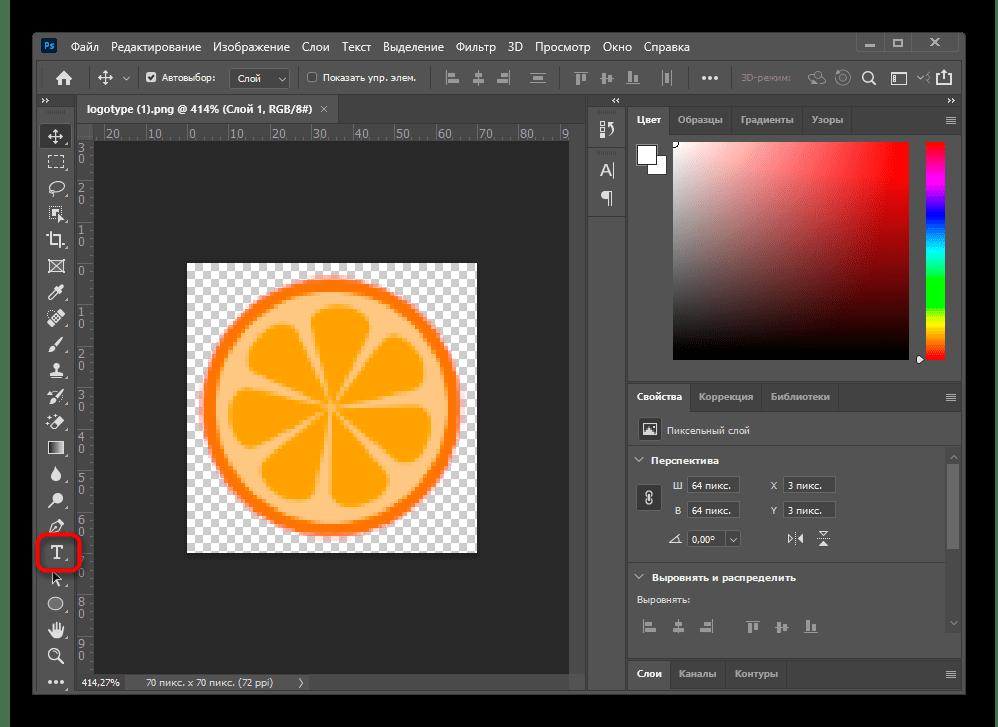 Выбор инструмента Текст для наложения надписи на фотографию в программе Adobe Photoshop