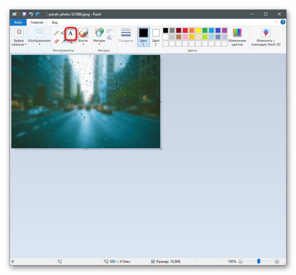 Выбор инструмента Текст для наложения надписи на фотографию в программе Paint