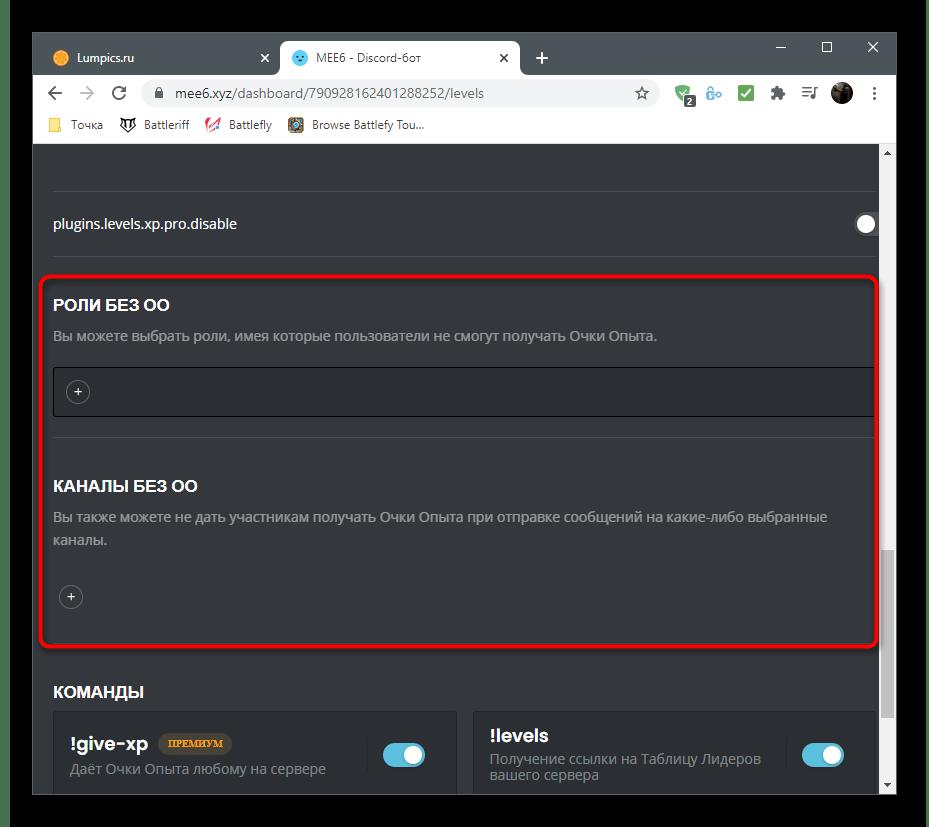 Выбор каналов для игнорирования получения опыта при использовании бота Mee6 в Discord на компьютере