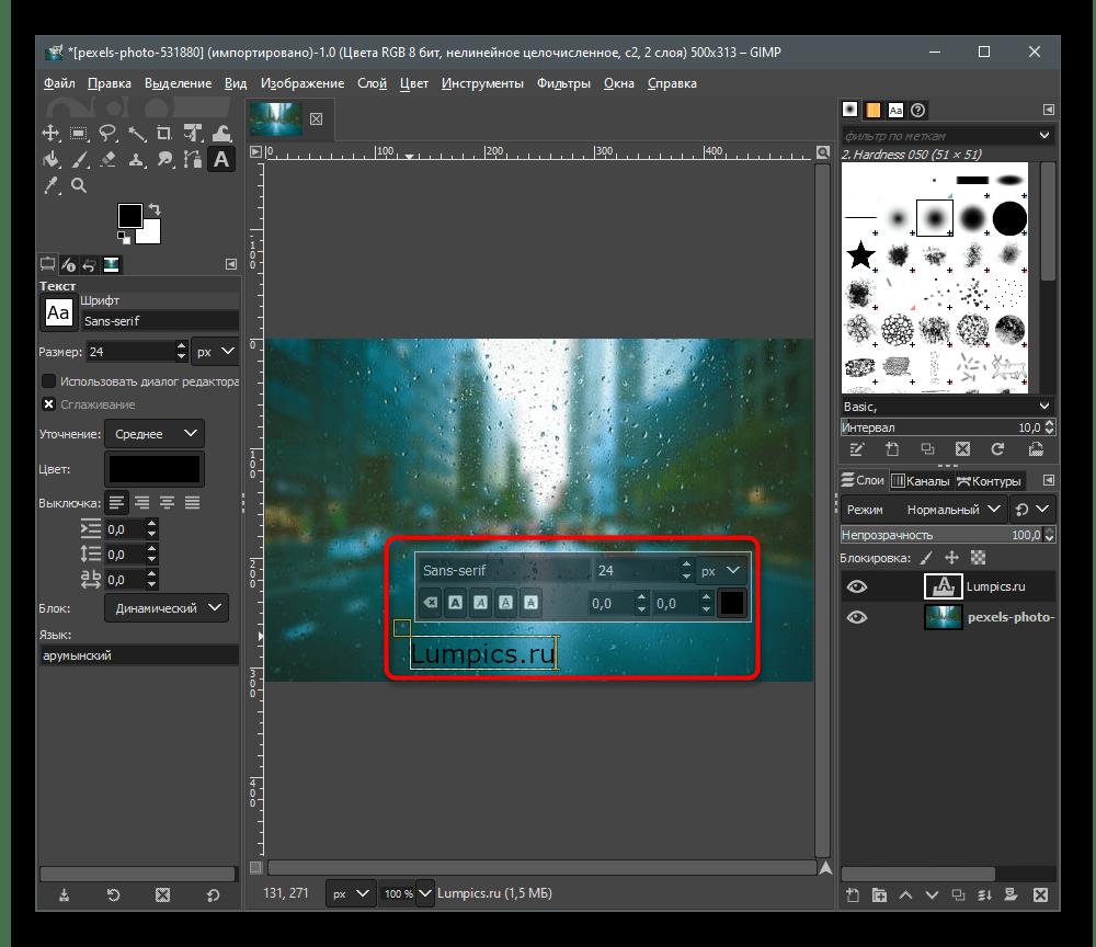 Выбор места для наложения надписи на фотографию в программе GIMP