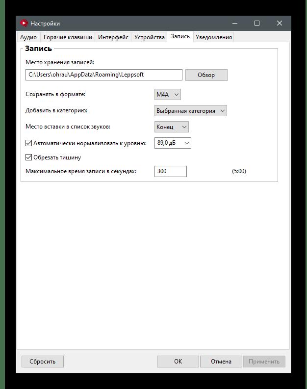 Выбор места сохранения записей при использовании Soundpad в Discord на компьютере
