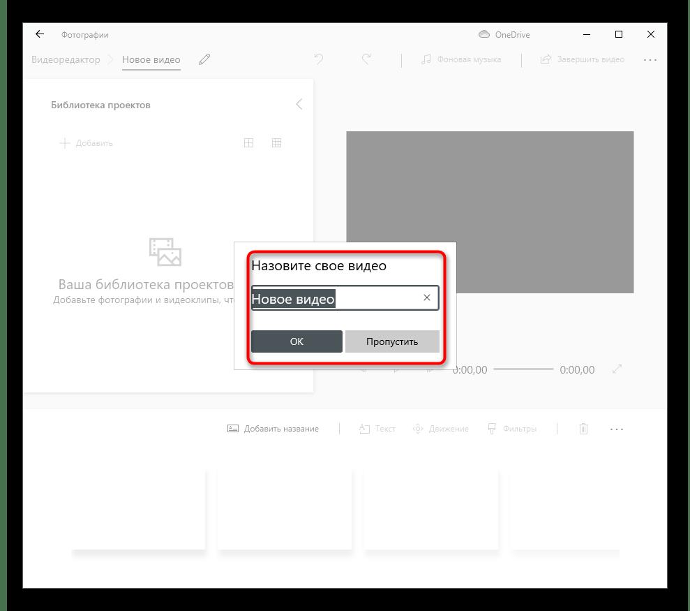 Выбор названия для нового проекта для обрезки видео на компьютере через Видеоредактор
