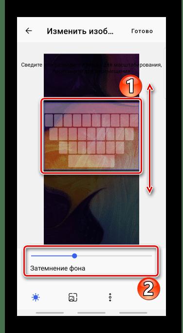 Выбор области на изображении для темы в Swiftkey