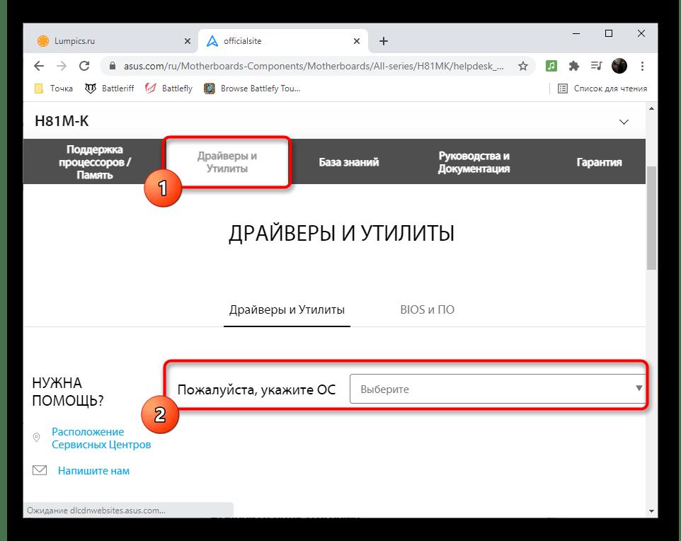 Выбор ОС на официальном сайте для проверки обновления драйверов на Windows 10