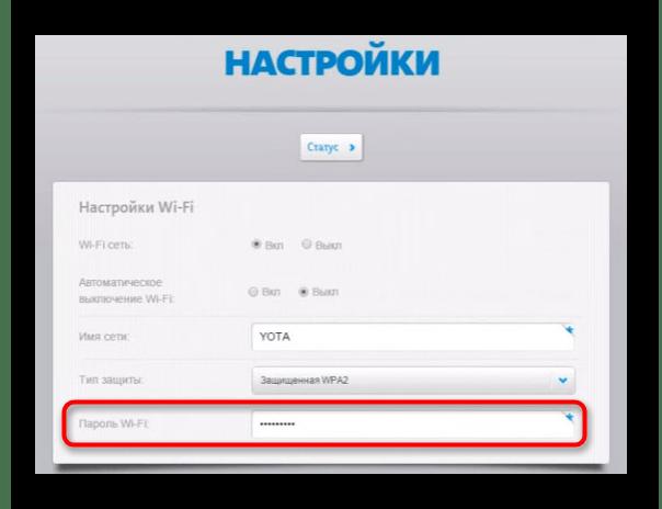 Выбор пароля беспроводной сети при настройке маршрутизатора Йота