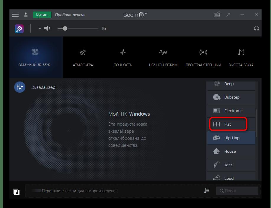 Выбор пресета эквалайзера для увеличения громкости на ноутбуке с Windows 10 через программу Boom3D