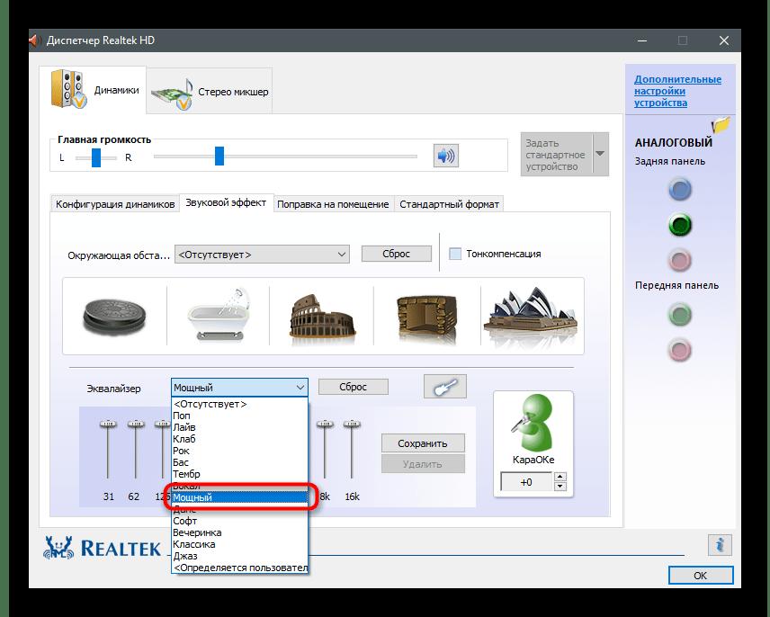 Выбор пресета в Диспетчере управления звуком для увеличения громкости на ноутбуке с Windows 10