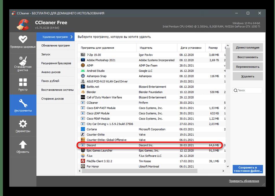 Выбор приложения из списка для удаления Discord с компьютера полностью через CCleaner