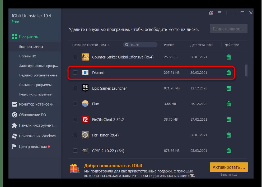 Выбор приложения в списке для удаления Discord с компьютера полностью через IObit Uninstaller