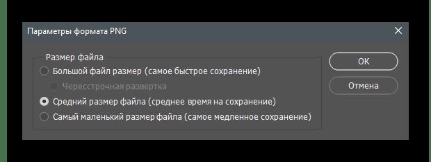 Выбор размера при сохранении файла для наложения надписи на фотографию в программе Adobe Photoshop