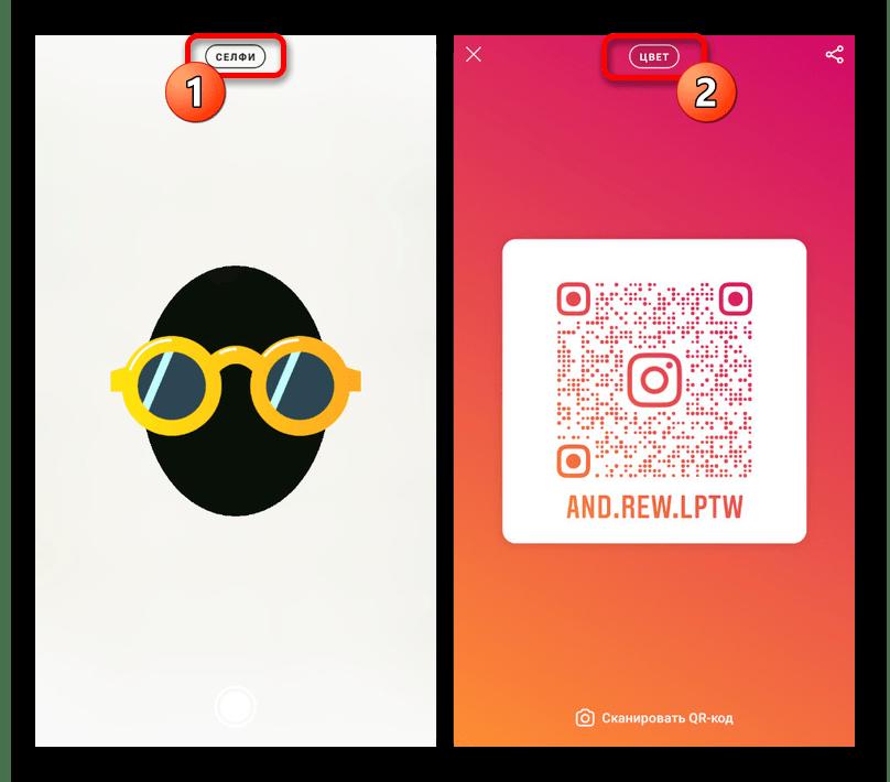 Выбор разновидности визитки в мобильном приложении Instagram