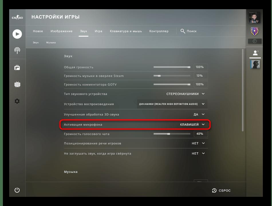 Выбор режима активации микрофона внутри игры для настройки микрофона в Counter-Strike Global Offensive