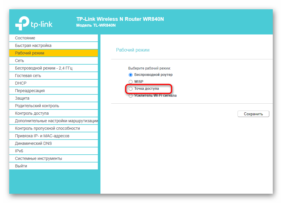 Выбор режима работы главного маршрутизатора для настройки роутеров с прошивкой DD WRT в режиме репитера
