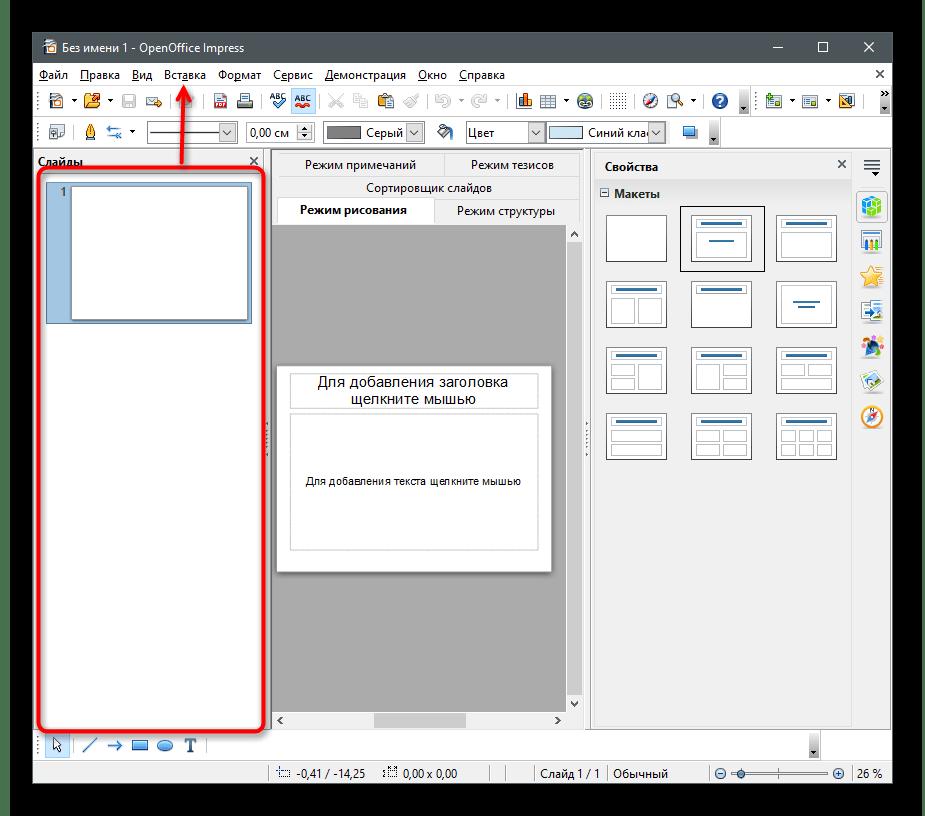 Выбор слайда для создания круговой диаграммы в OpenOffice Impress