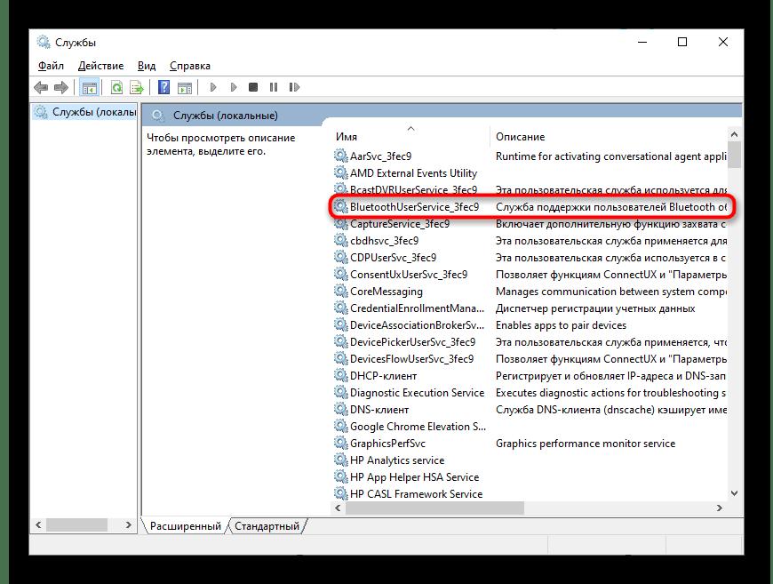 Выбор службы для решения проблем работы Bluetooth на ноутбуке с Windows 10