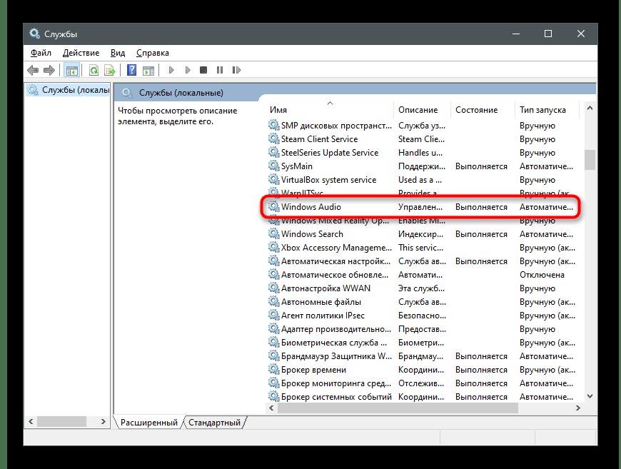 Выбор службы для решения проблем с видимостью наушников на ноутбуке с Windows 10