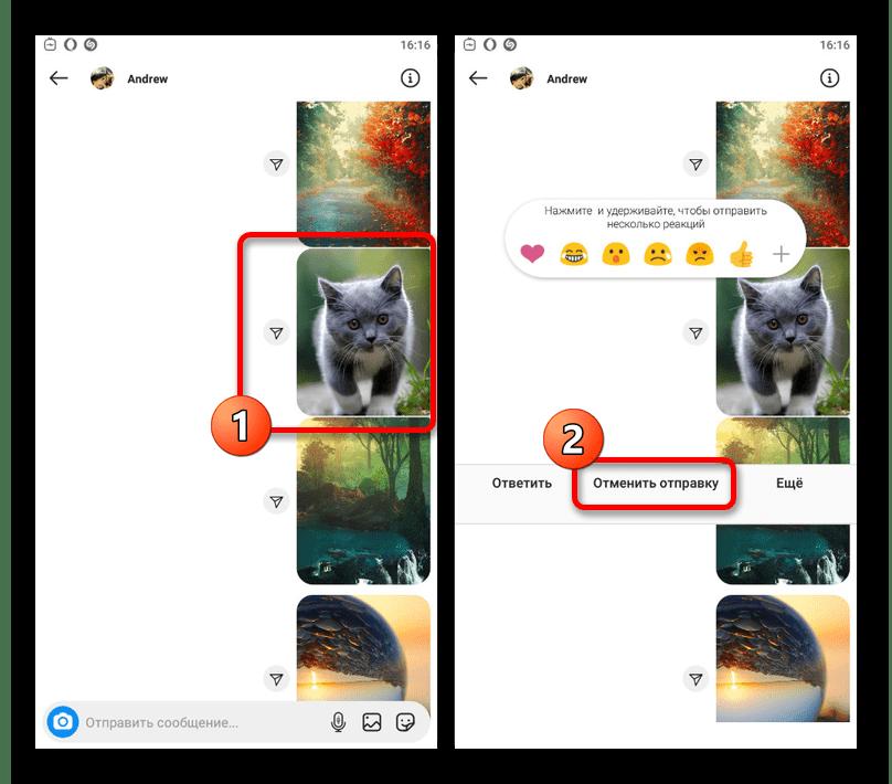 Выбор сообщения для удаления из диалога в приложении Instagram