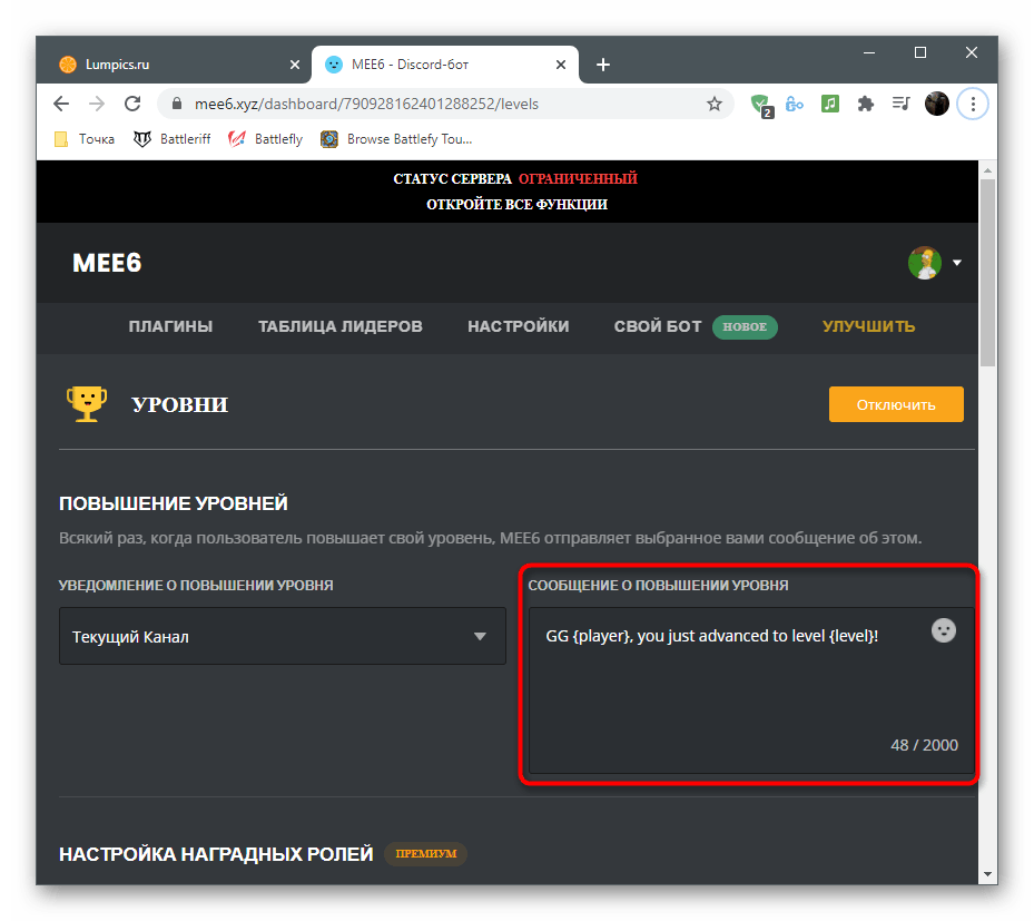 Выбор сообщения на канале при повышении уровня через бота бота Mee6 в Discord на компьютере