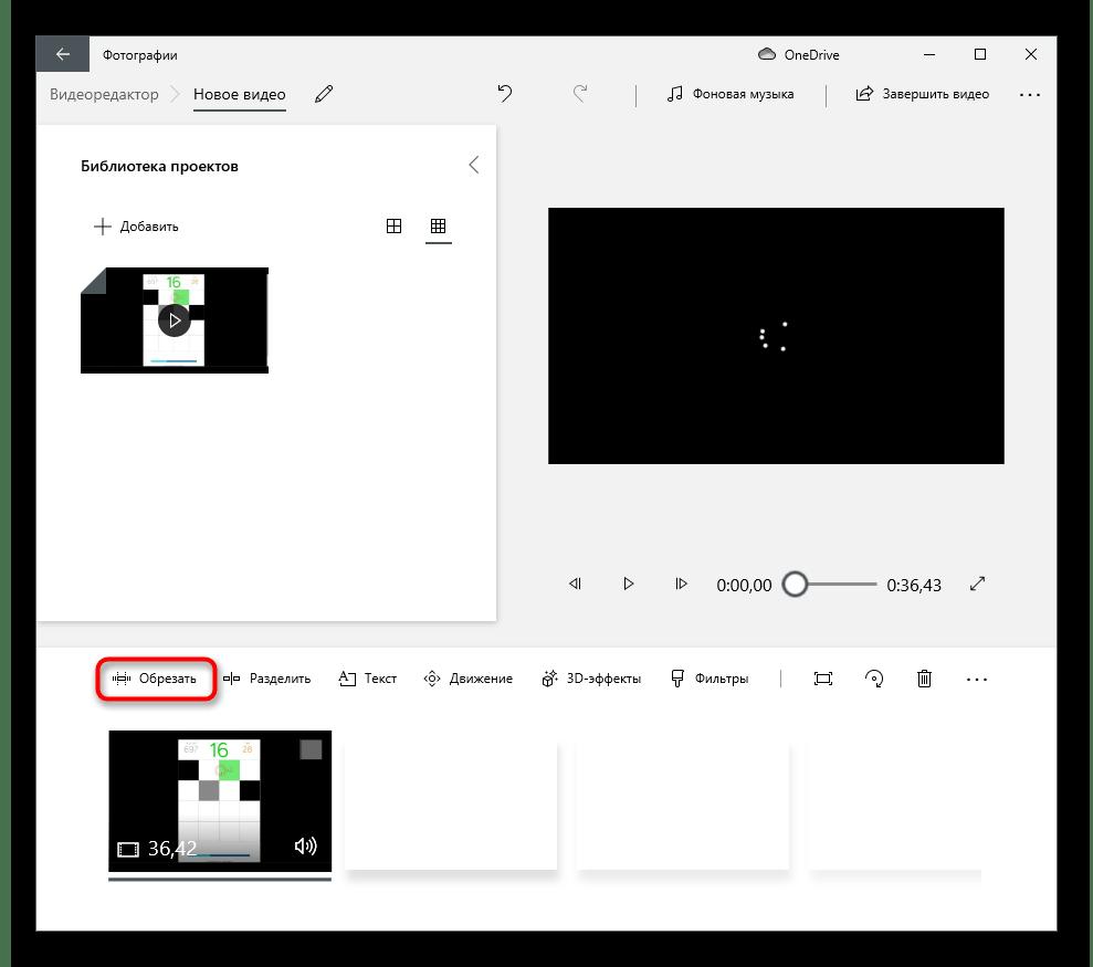 Выбор соответствующего инструмента для обрезки видео на компьютере через Видеоредактор