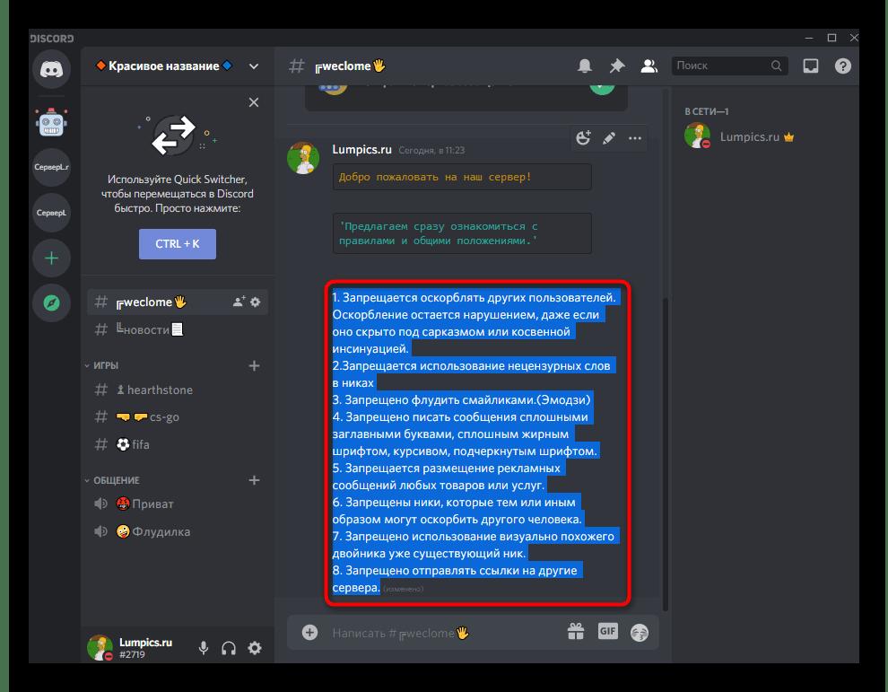 Выбор списка в тексте с правилами для красивого оформления сервера в Discord