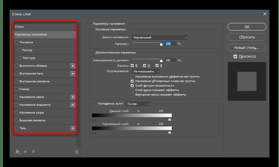 Выбор стиля наложения при редактировании внешнего вида надписи в программе Adobe Photoshop