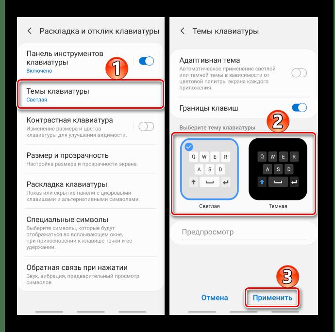 Выбор темы для клавиатуры Samsung