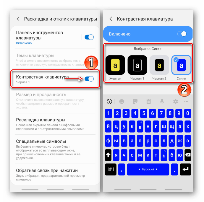 Выбор типа контрастной раскладки для клавиатуры Samsung