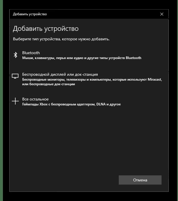 Выбор устройства при подключении для решения проблем работы Bluetooth на ноутбуке с Windows 10