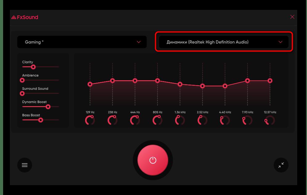 Выбор устройства воспроизведения для увеличения громкости на ноутбуке с Windows 10 через программу FxSound