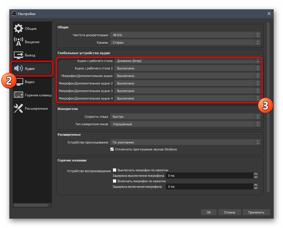 Выбор виртуального устройства ввода для устранения фона микрофона на компьютере