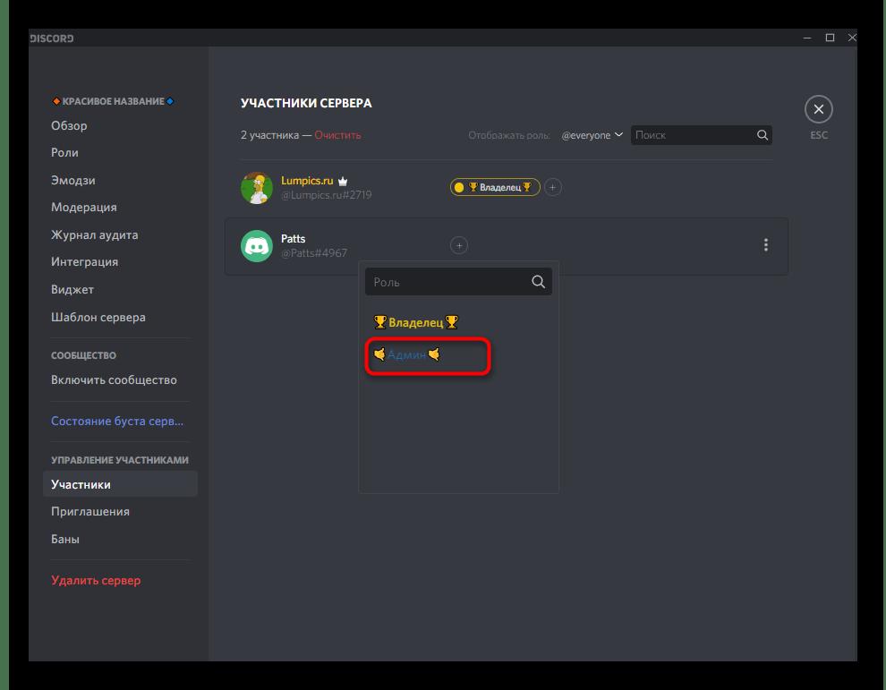 Выбор второй доступной роли из списка для красивого оформления сервера в Discord