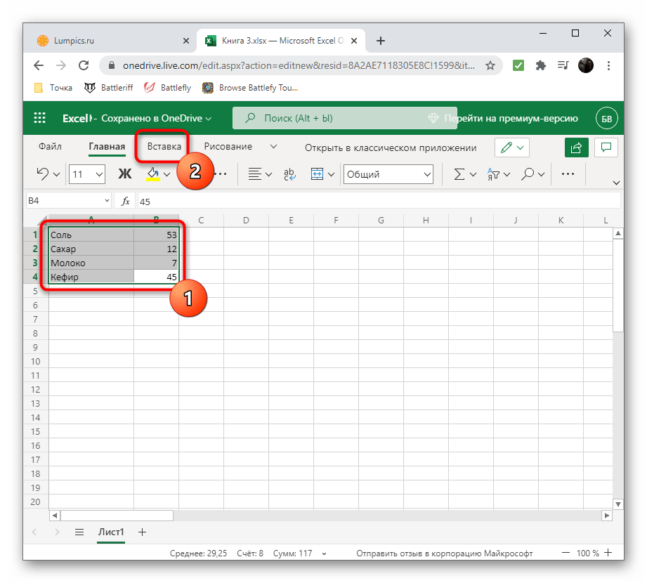 Выделение диапазона данных для создания круговой диаграммы в Excel Онлайн