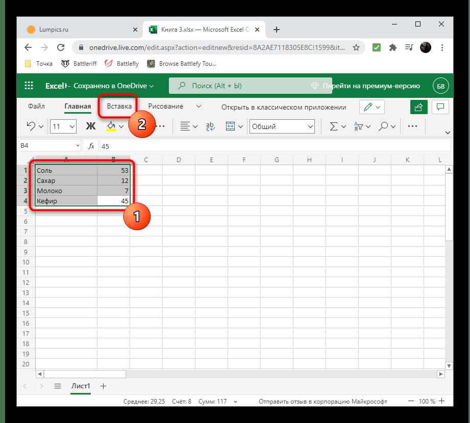 Выделение таблицы с данными в Excel Онлайн для создания диаграммы в процентах на компьютере