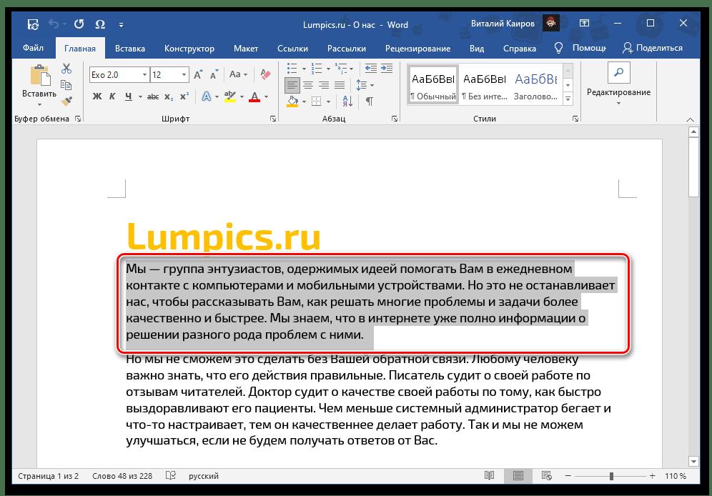 Выделить фрагмент текста для уменьшения интервала между буквами в документе Microsoft Word