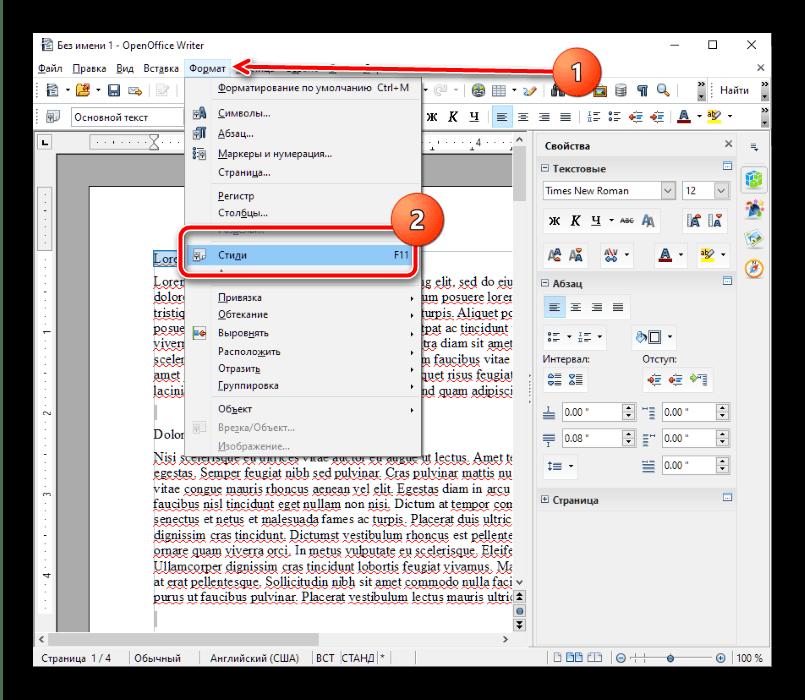 Выделить текст первого заголовка в документе OpenOffice для создания содержания