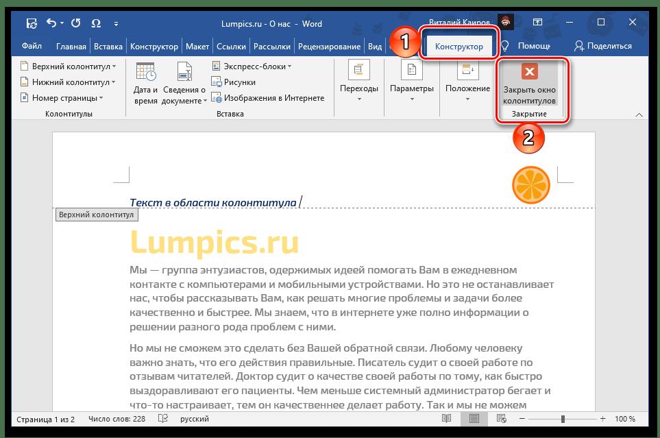 Выход из режима редактирования верхнего колонтитула в документе Microsoft Word