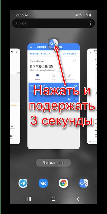 Включение режима разделённого экрана в телефонах Samsung