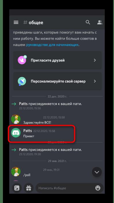 Вызов меню действий с пользователем через сообщение на сервере в мобильном приложении Discord
