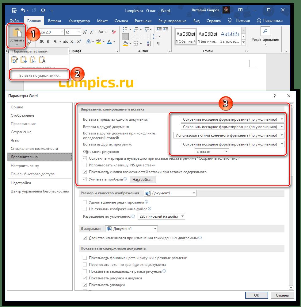 Вызов параметров для настройки вставки по умолчанию в документе Microsoft Word