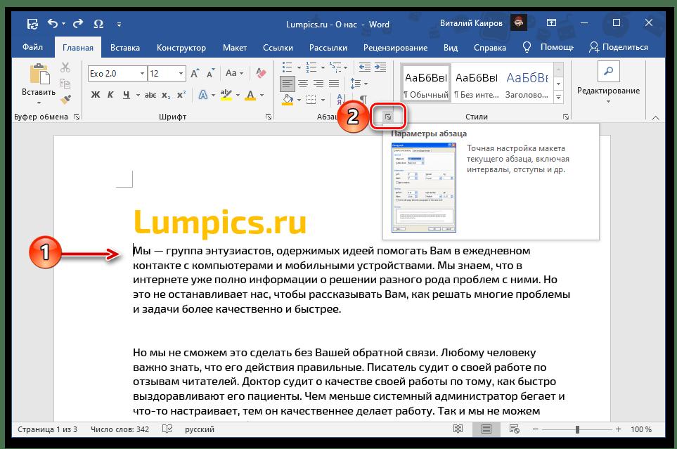 Вызов параметров группы Абзац для добавления страницы в начало документа Microsoft Word