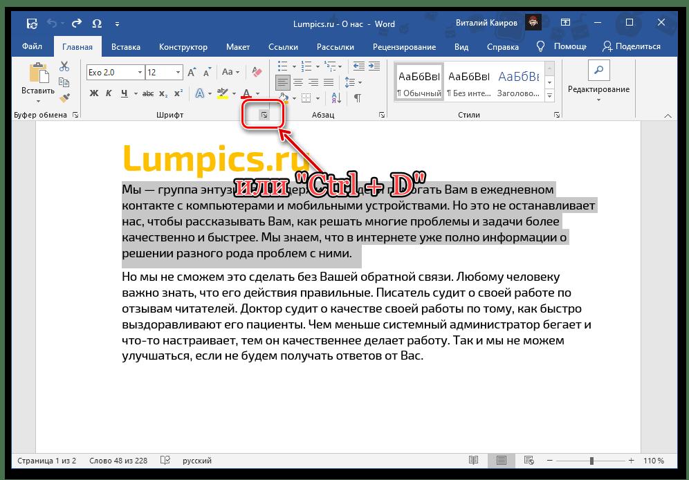 Вызов параметров группы Шрифт для изменения кернинга и увеличения интервала между буквами в документе Microsoft Word
