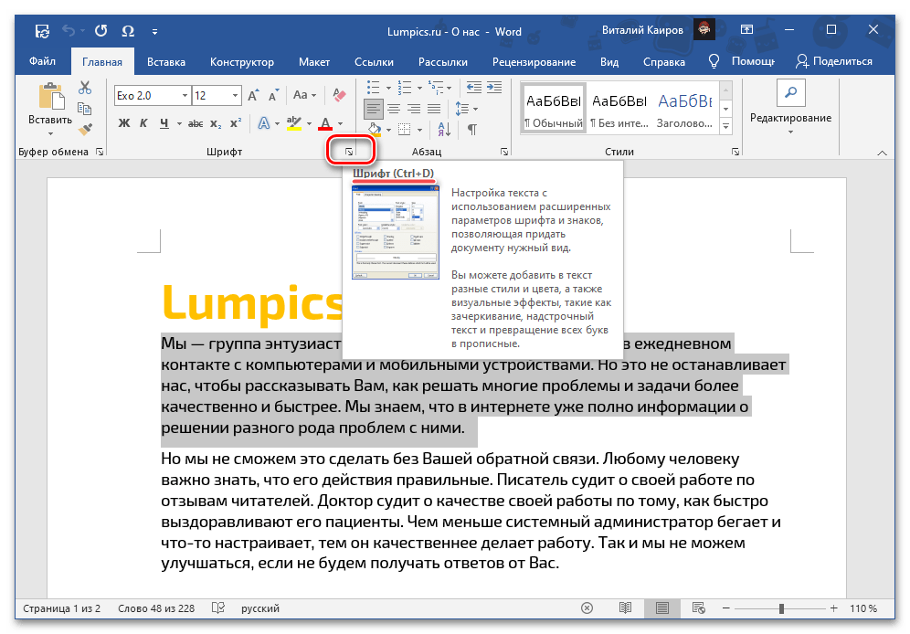 Вызов параметров группы Шрифт для уменьшения интервала между буквами в документе Microsoft Word