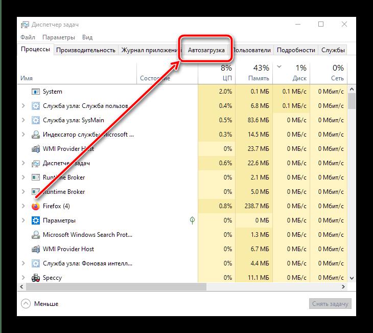 Вызвать автозапуск компьютера для решения проблемы тормозов ноутбука с Windows 10