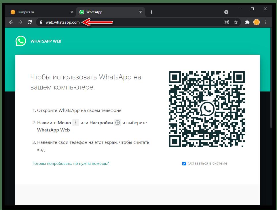 WhatsApp - сайт веб-версии мессенджера, открытый в браузере