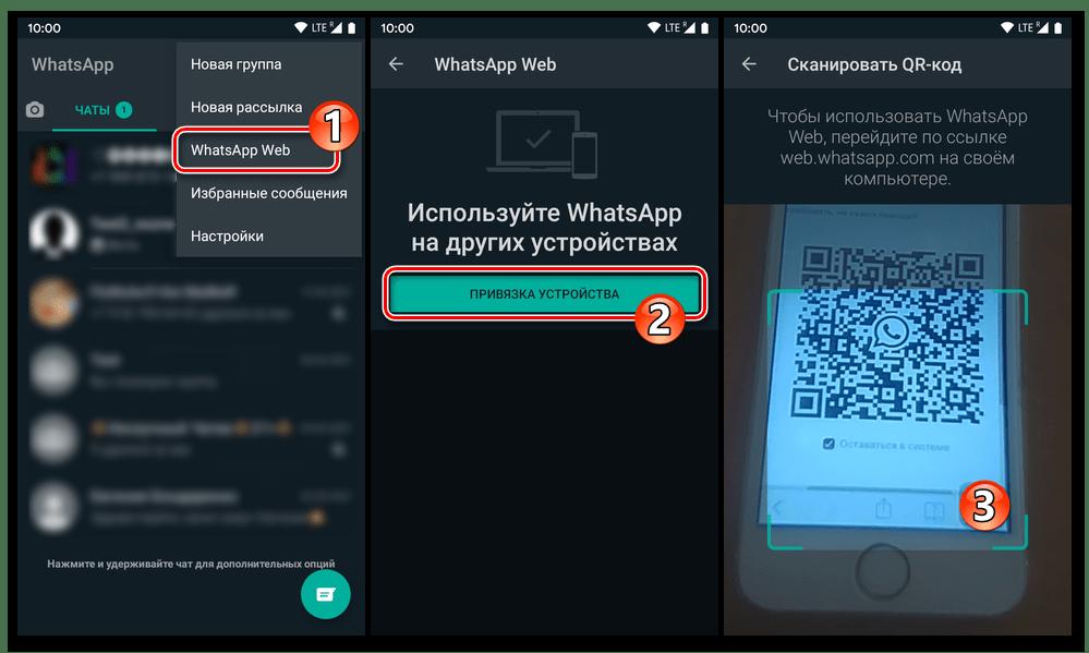Открытие и вход в WhatsApp Web с Android-девайса и iPhone