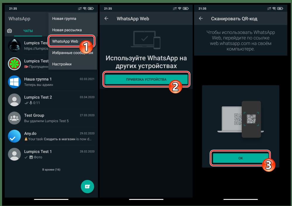 WhatsApp Web авторизация в сервисе с помощью мессенджера, установленного на смартфоне